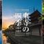 東寺の四季