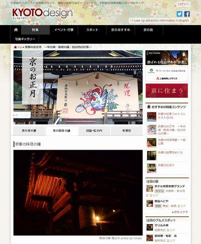 京都の除夜の鐘