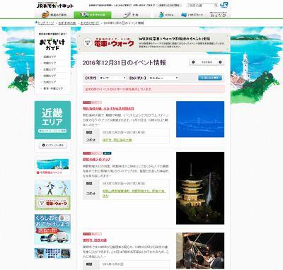 西日本 除夜の鐘