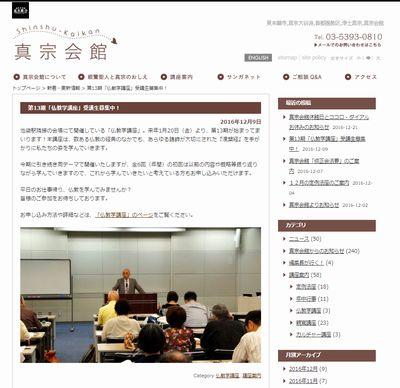 第13期「仏教学講座」