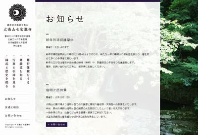 犬鳴山七宝瀧寺 初護摩供