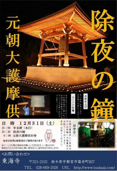 東海寺 除夜の鐘