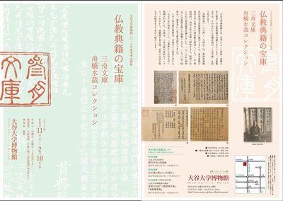 舟橋水哉コレクション-