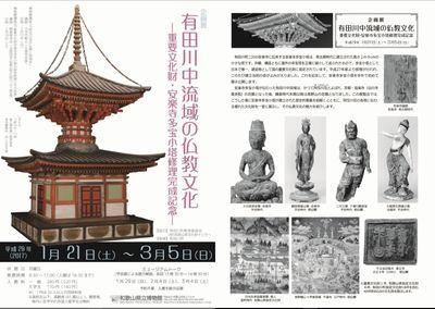 有田川中流域の仏教文化