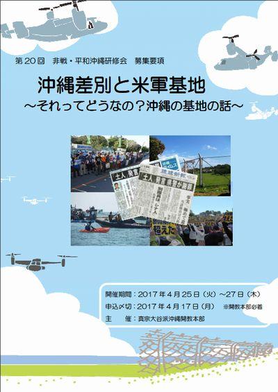 非戦・平和沖縄研修会