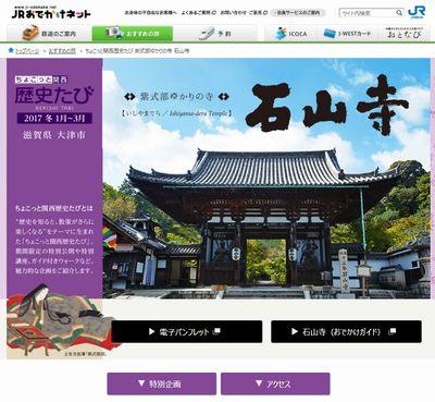 ちょこっと関西歴史たび 石山寺