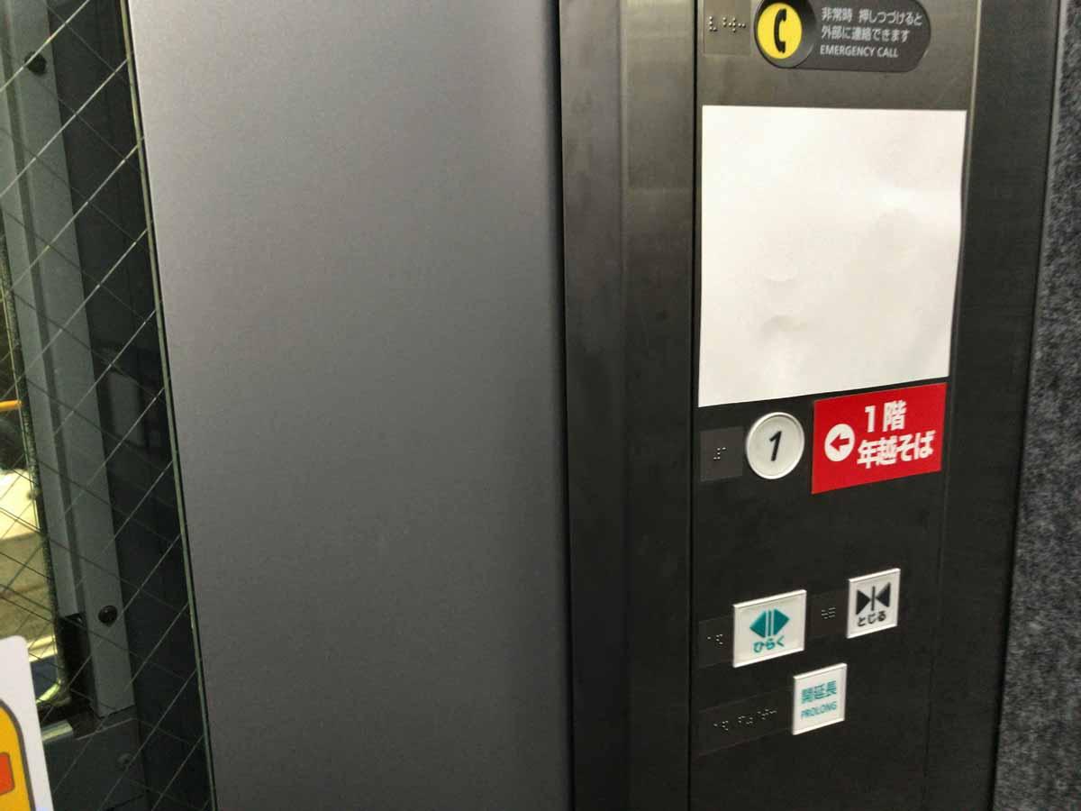 エレベーター中