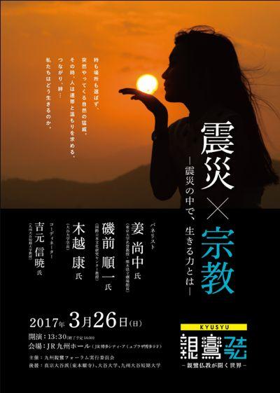 九州親鸞フォーラム