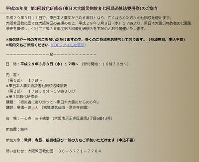 浄土宗大阪教区 法要