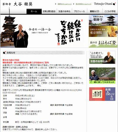 東日本大震災7回忌
