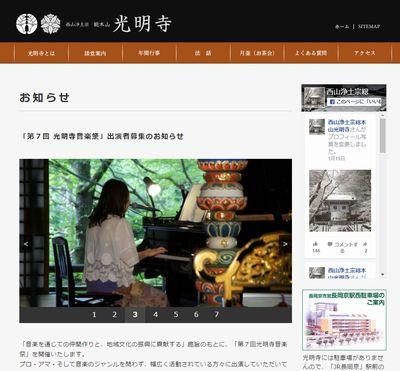 2017光明寺音楽祭
