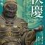 奈良国立博物館 快慶