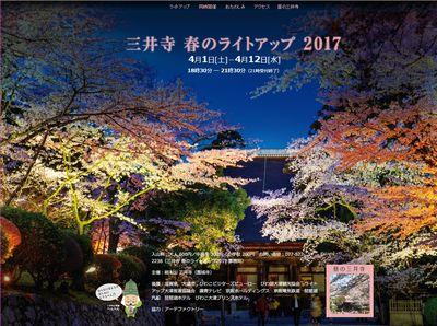三井寺 春のライトアップ