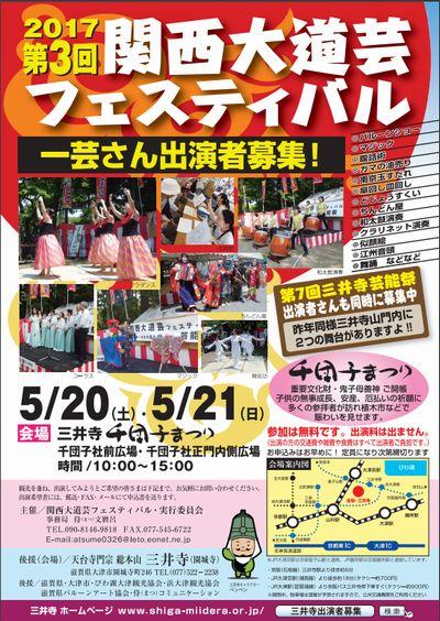 関西大道芸フェスティバル