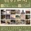 春期京都非公開文化財特別公開