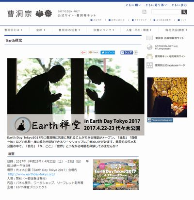 Earth禅堂