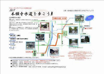 本願寺水道を歩こう