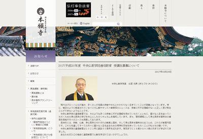 中央仏教学院通信教育