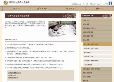 日本人留学生奨学金