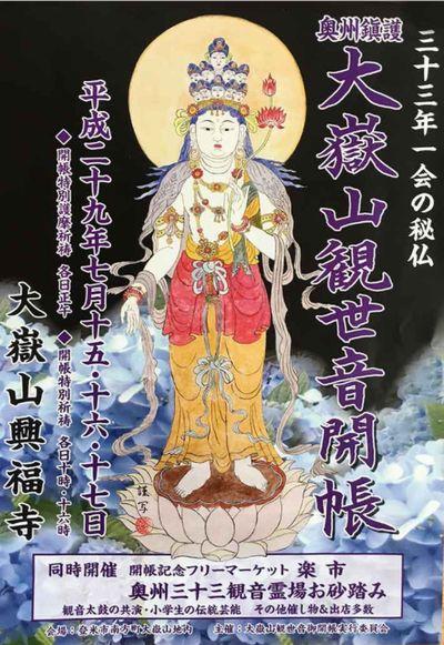 大嶽山興福寺