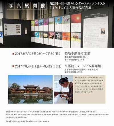 カレンダーフォト入選作品写真展