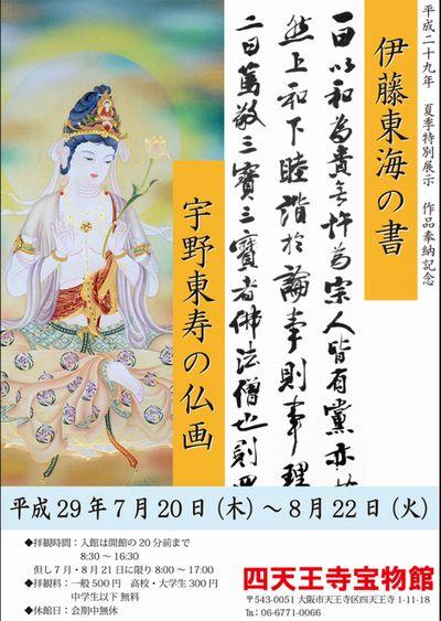四天王寺 作品奉納記念