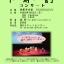 瑞巌寺コンサート