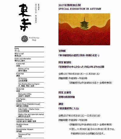 東寺 2017秋期特別公開