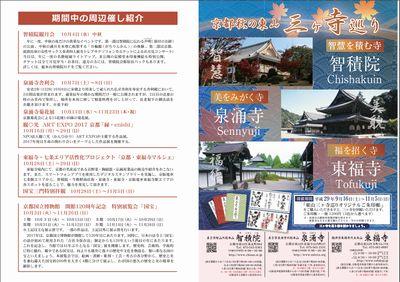 京都秋の東山三ヶ寺巡り