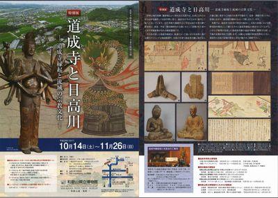 道成寺と日高川
