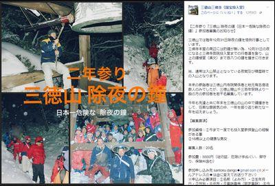 三徳山 除夜の鐘