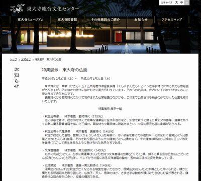 東大寺総合文化センター