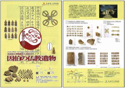 因伯の仏教遺物