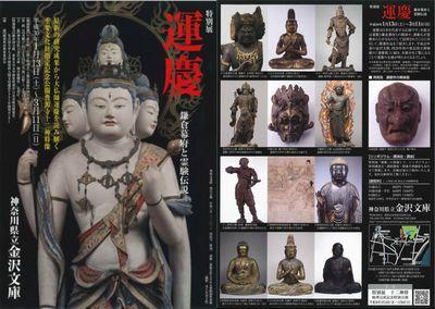運慶―鎌倉幕府と霊験伝説