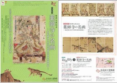 薬師寺の名画