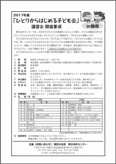 講習会in仙台