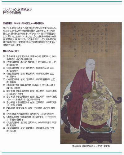 禅寺の肖像画