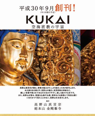 KUKAI―空海密教の宇宙