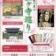 京都春の東山三ヶ寺巡り