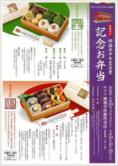 興福寺中金堂落慶記念お弁当