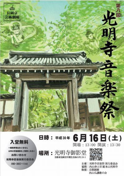 光明寺音楽祭