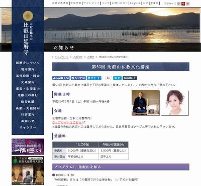 比叡山仏教文化講座