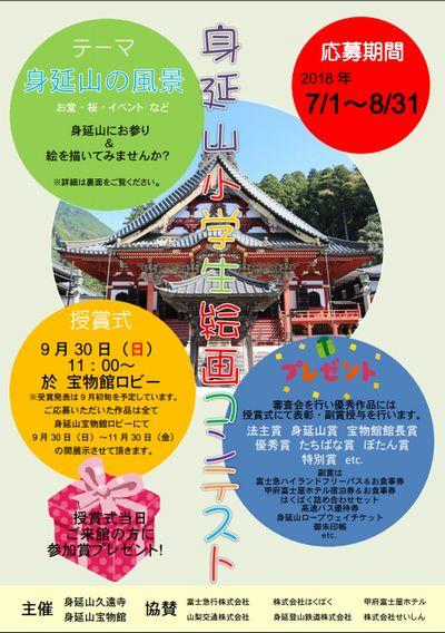 身延山小学生絵画コンテスト