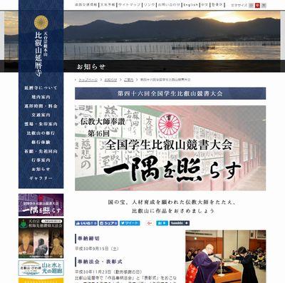 第四十六回全国学生比叡山競書大会