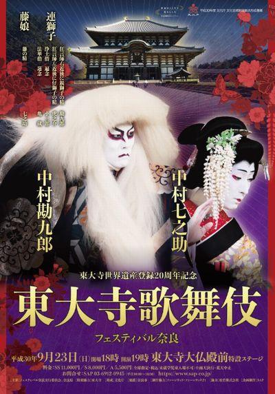 東大寺歌舞伎
