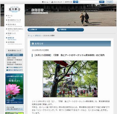 食とアートのマーケットin東本願寺