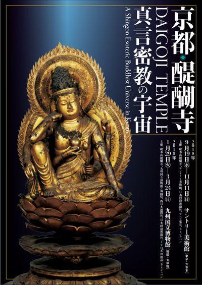 京都・醍醐寺展
