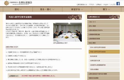 外国人留学生奨学金