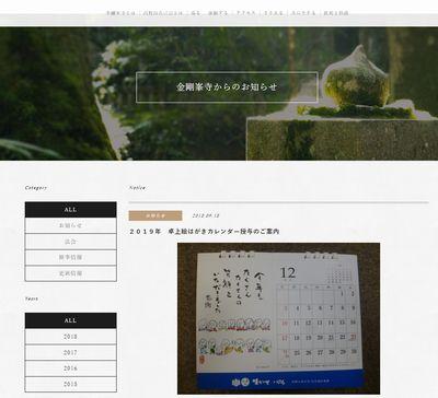 高野山卓上絵はがきカレンダー
