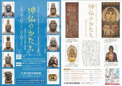 湖都大津の仏像と神像